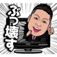 立花孝志エンタメチャンネル