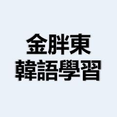 金胖東 韓語學習_KimPangDong korean