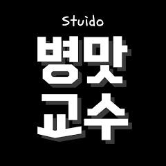 병맛교수Studio