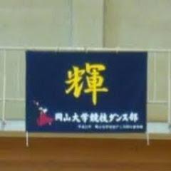 岡山大学競技ダンス部