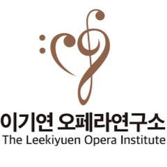 이기연오페라연구소