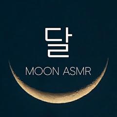 ASMR Moon달