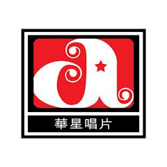 華星唱片 Capital Artists Official Channel