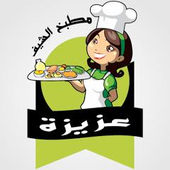 مطبخ الشيف عزيزة