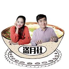 盗月社食遇记官方频道——DaoYueShe Official Channel