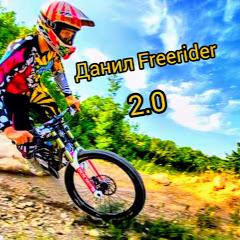 Данил Freerider