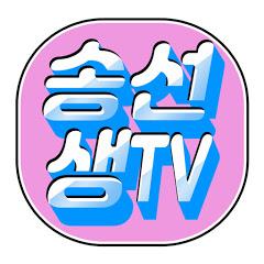 송선생TV