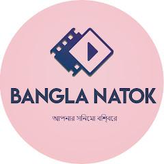Bangla Natok টিভি
