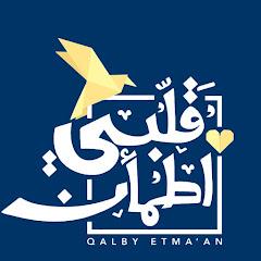 Qalby Etmaan - قلبي اطمأن 2020
