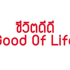 ชีวิตดีดี GOODOFLIFE