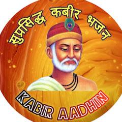 Kabir Aadhin