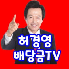 허경영배당금TV