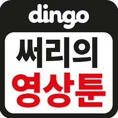 써리의 영상툰 SSULY TOON