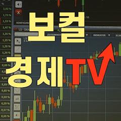 보컬경제TV