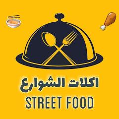 اكلات الشوارع - Street Food
