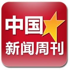 中国报道周刊