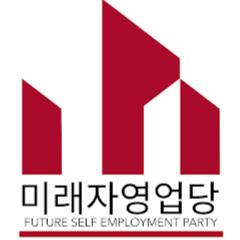 미래자영업당