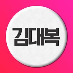 김대복 '리치튜브'
