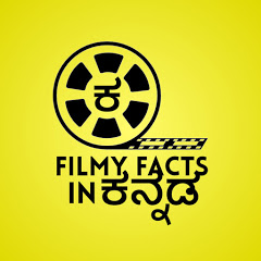 Filmy facts in Kannada