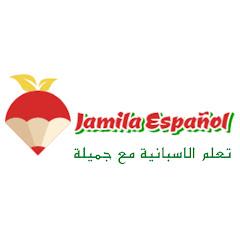 Jamila Español تعلم الإسبانية مع جميلة
