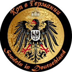 Коп в Германии