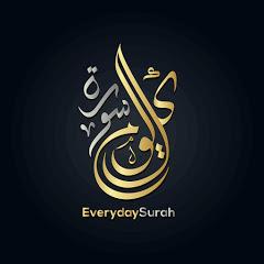 كل يوم سورة Every Day Surah