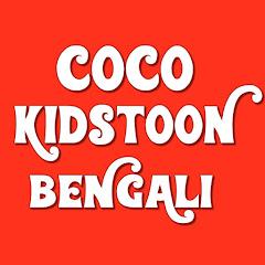 Cocokidstoon - Bengali Stories