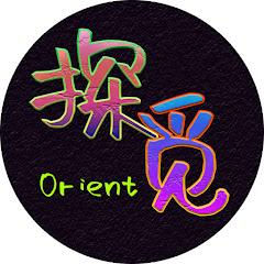 奇聞探覓_Orient
