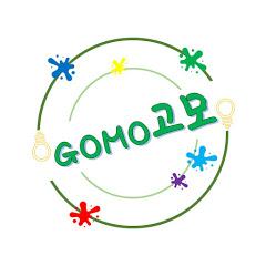 GOMO고모