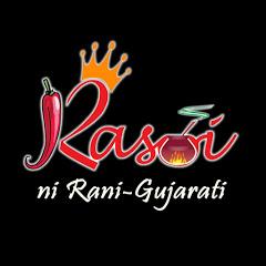રસોઈ ની રાણી - Gujarati