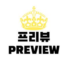 프리뷰_결말포함 채널