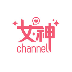 女神channel