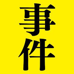 小川泰平の事件考察室