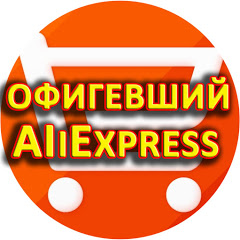 ОФИГЕВШИЙ АЛИЭКСПРЕСС