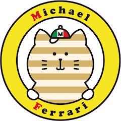 Michael Ferrari/ マイケルフェラーリ