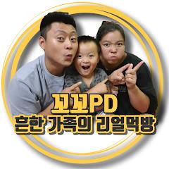 꼬꼬PD가족[Kkokko PD Family]