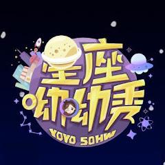 星座呦呦秀YOYO SHOW