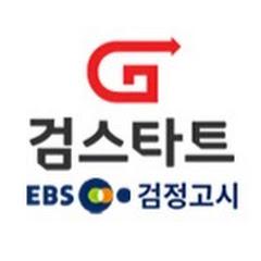 EBS검정고시 검스타트