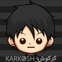 كركوش _KARKOSH