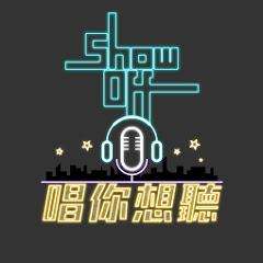 ShowOff音樂平台