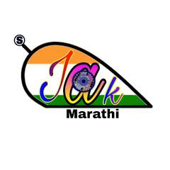 Jak Marathi