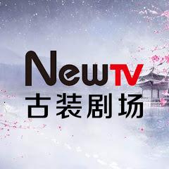 古装频道 Chinese Costume Drama