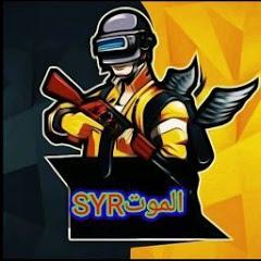 الموت SYR