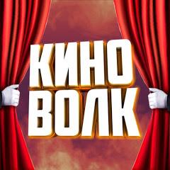 КиноВолк