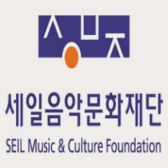 세일음악문화재단