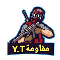 مقاومة Y.T