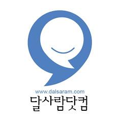 달사람닷컴