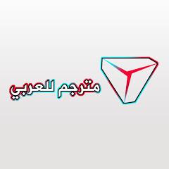 مترجم للعربي