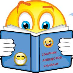Сборник Анекдотов УлЫбАкИ