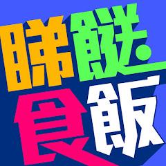 睇餸食飯 / Look Food Eat Rice